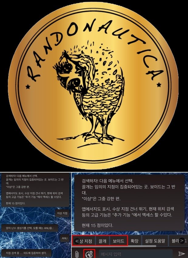 란더노티카 사용법 / 팁 / 후기 가이드