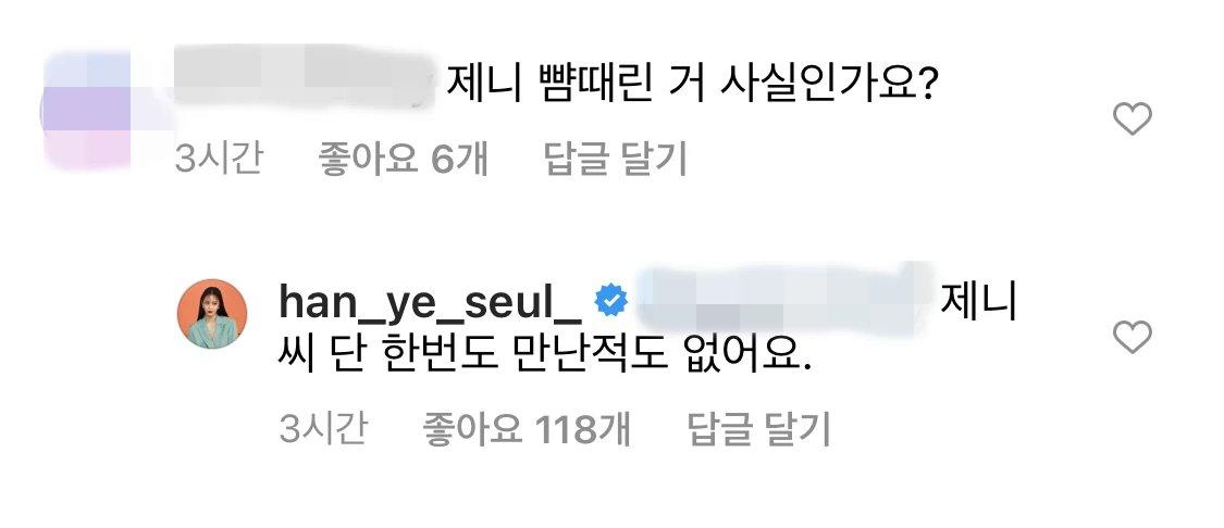 이하 한예슬 인스타그램 댓글 창