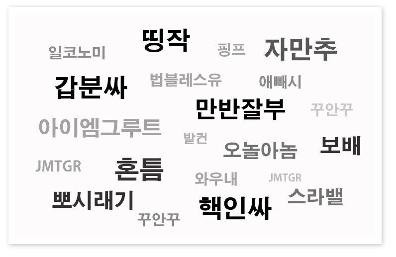 JK의 정보 블로그 :: 신조어 얼마나 알고 계신가요?