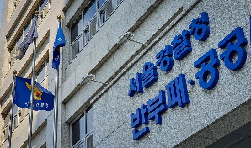 서울경찰청 / 뉴스1