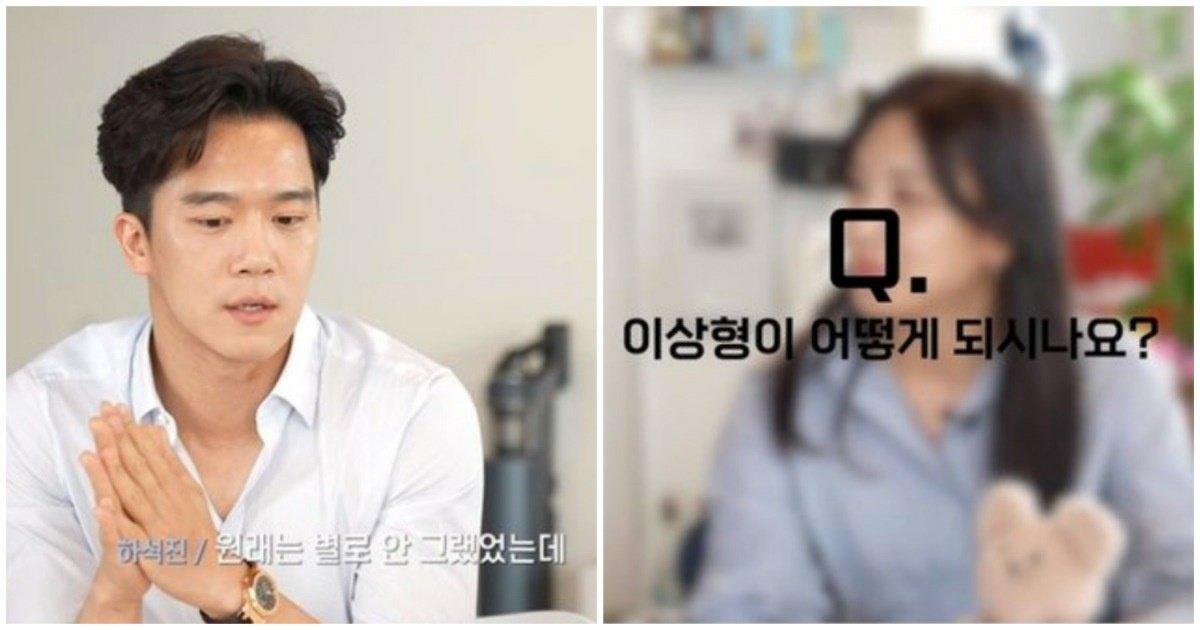 """9 4.jpg?resize=412,232 - """"이제는 결혼 하고 싶다""""며 배우 하석진이 공개한 그의 이상형 (영상)"""