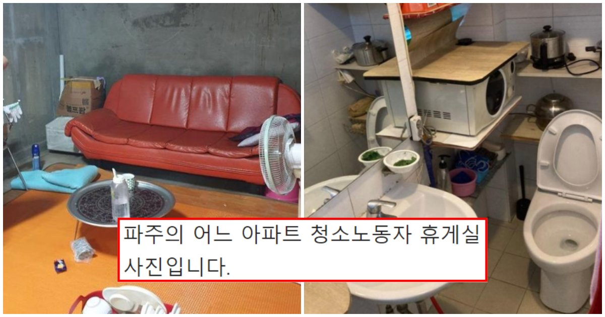 "collage 109.png?resize=1200,630 - ""파주에 위치한 어느 한 아파트의 충격적인 청소노동자 휴게실을 폭로합니다"""