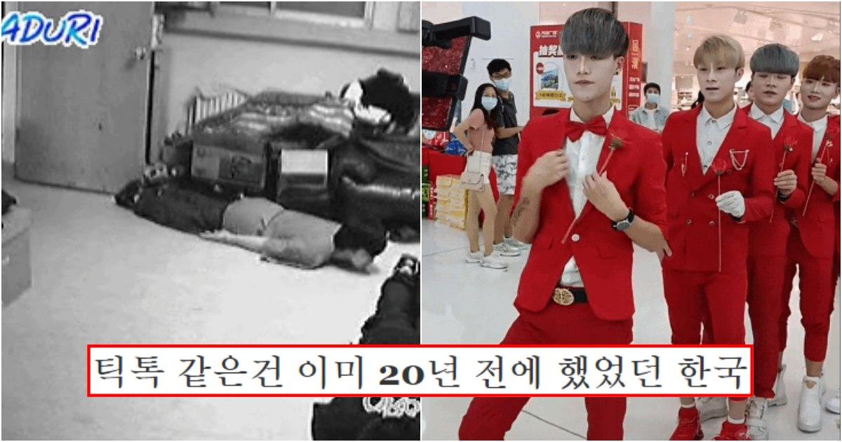 collage 122.png?resize=1200,630 - 아무리 봐도 틱톡이 한국의 20년 전을 부러워서 따라했을 확률 100%인 이유