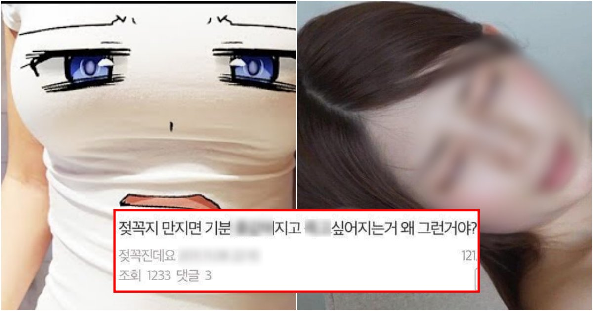 collage 124.png?resize=1200,630 - 여성들이 혼자 있을때 자신의 ㅈㄲㅈ를 만지면 든다는 생각과 신체 반응