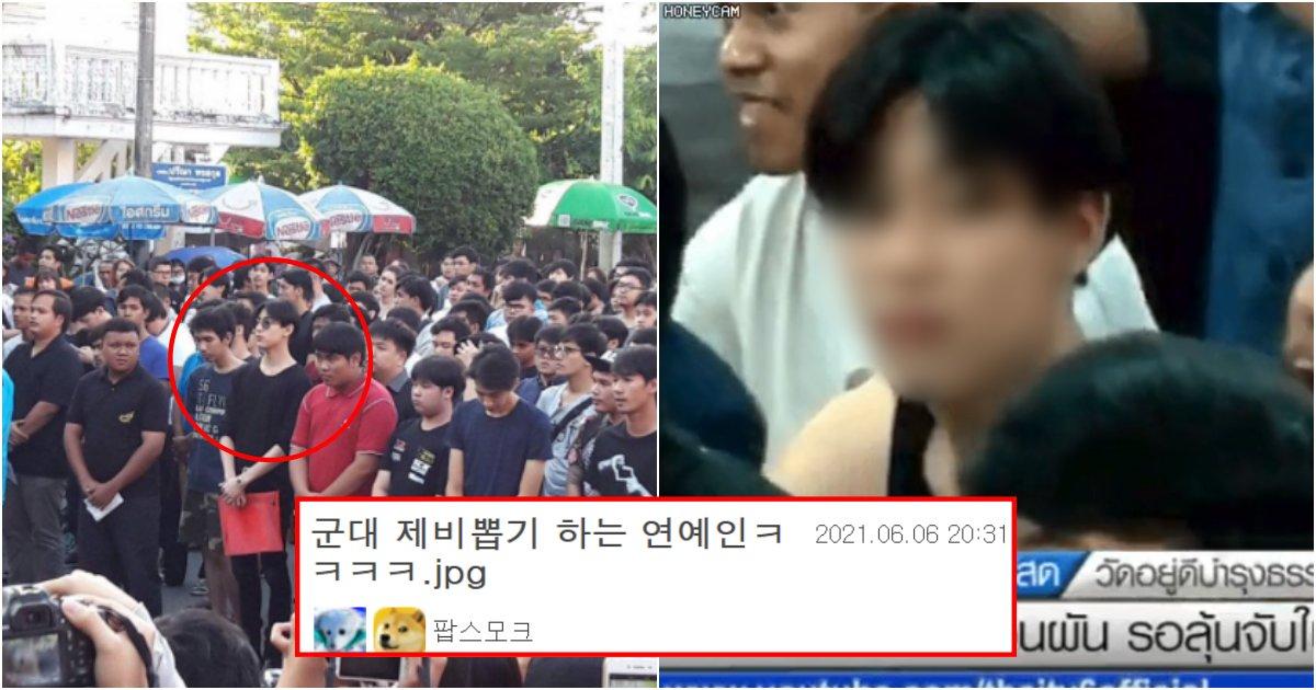 collage 141.png?resize=412,232 - 한국 아이돌인데 태국인이라 군대 제비뽑기 하러 갔는데 생중계 당한 유명 아이돌 (+결과)