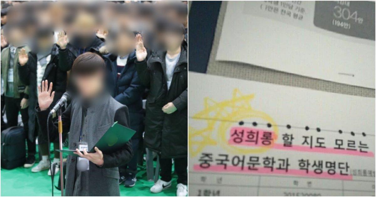 collage 159.png?resize=1200,630 - 학생들 개인신상 다 뿌리면서 '성희롱 할지도 모르는 학생 명단'이라 공개한 천안의 모 대학교