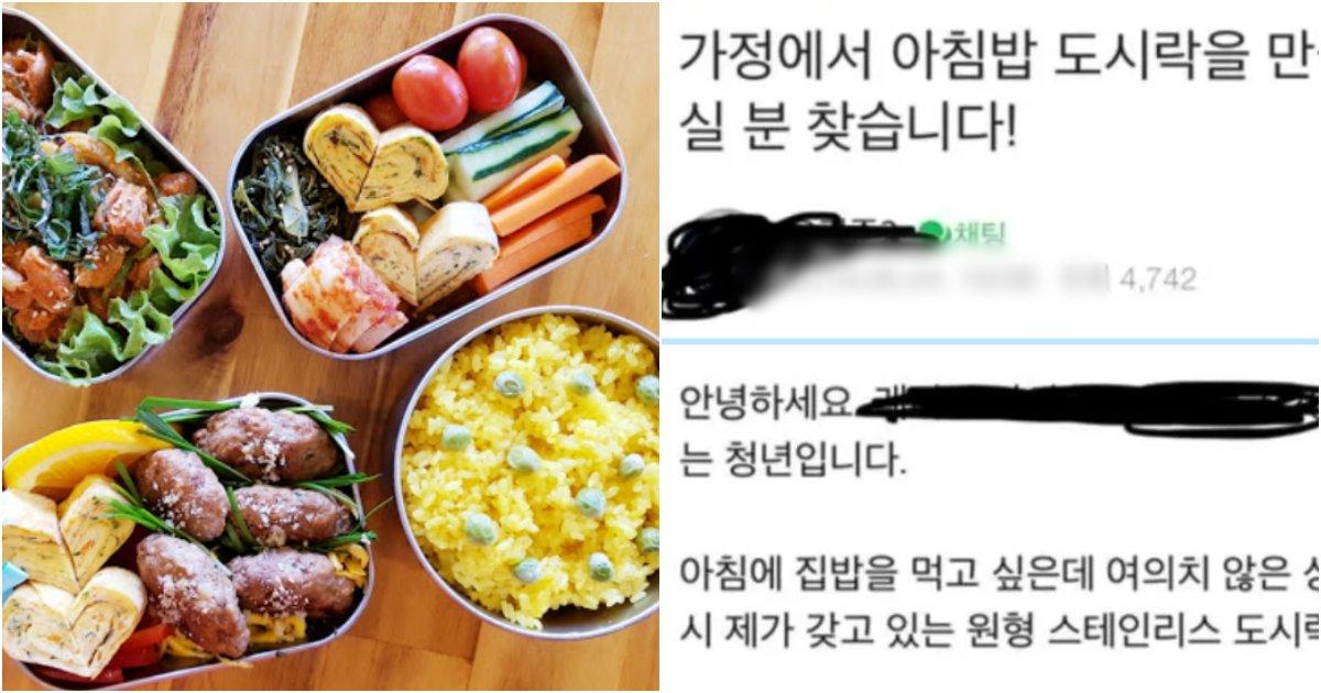 collage 176.png?resize=1200,630 - 아침밥 도시락 만들어서 7시까지 배달해 준다면 주겠다는 엄청난 금액 수준