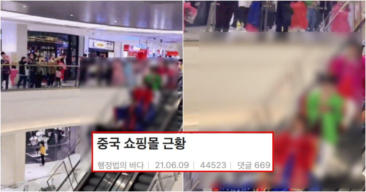collage 194.png?resize=1200,630 - 중국 대형 쇼핑몰에서 한국 문화 뺏으려고 벌이고 있는 충격적인 짓
