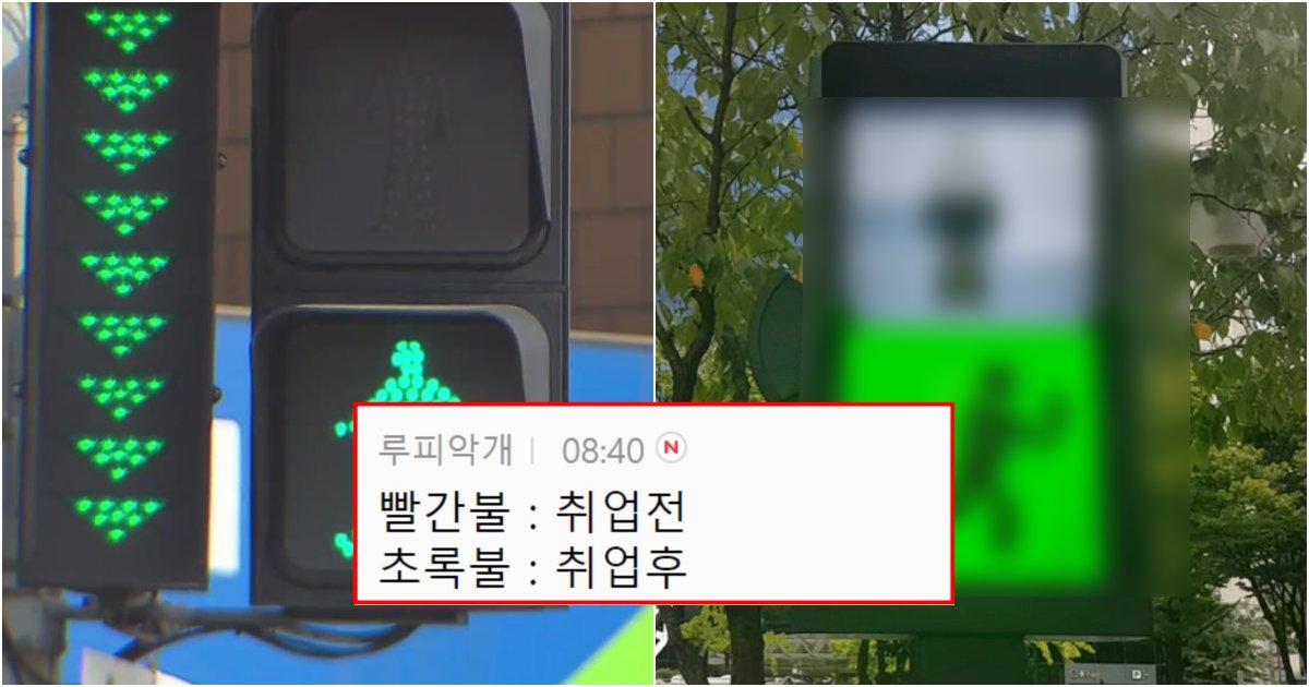 collage 195.png?resize=1200,630 - 현재 KBS앞에 신호등 바꼈는데 사람들 사이에서 반응이 미친듯 난리난 이유