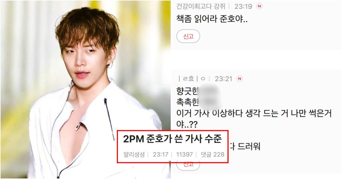 collage 241.png?resize=1200,630 - 직접 작사한 가사 내용이 심각하게 역겹다며 제대로 욕먹고 있는 2PM 준호가 쓴 가사 내용