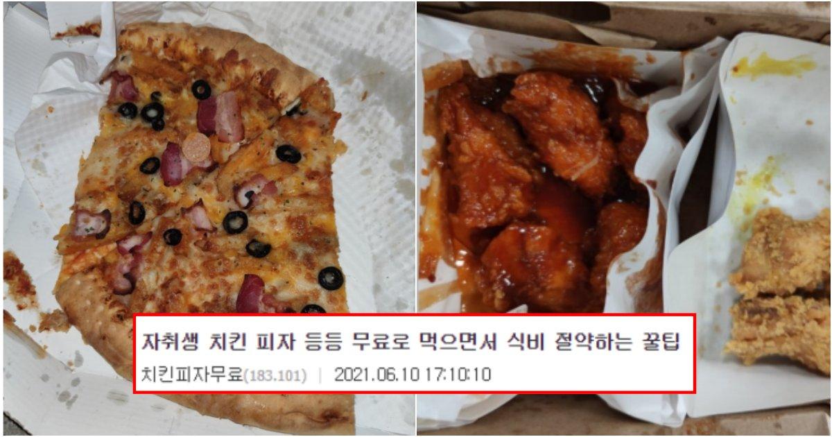 collage 264.png?resize=412,232 - 치킨 피자 등 먹고 싶은것 전부 다 공짜로 먹으면서 식비 절약하는 자취생 꿀팁