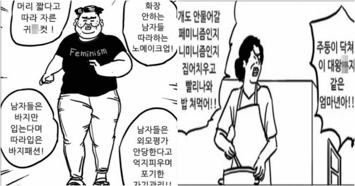 collage 27.png?resize=1200,630 - 현재 갑자기 재평가 받고 있는 82년생 김지영 만화