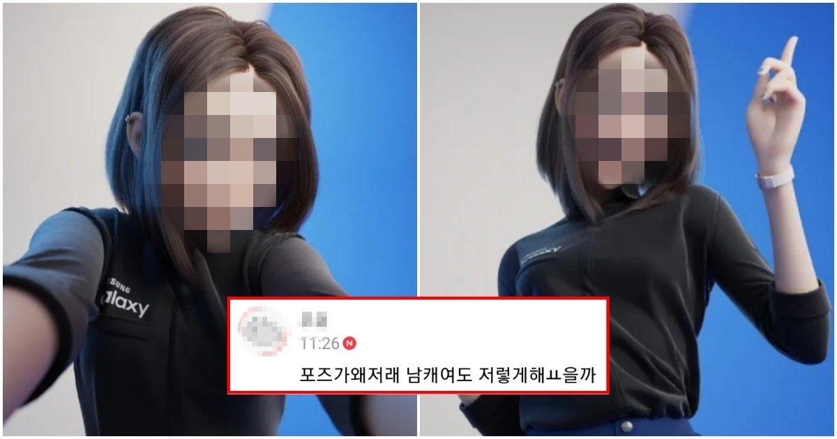 collage 3.jpg?resize=1200,630 - 우리나라 최고 기업인 삼성이 공식 캐릭터 공개하자 언냐들이 보인 반응