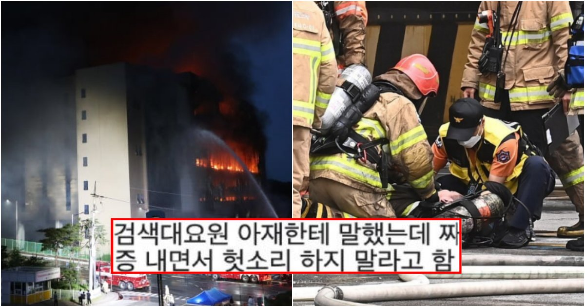 collage 301.png?resize=412,232 - 지금 싹 다 폭로돼서 난리난 쿠팡 화재 초기대응 수준 논란