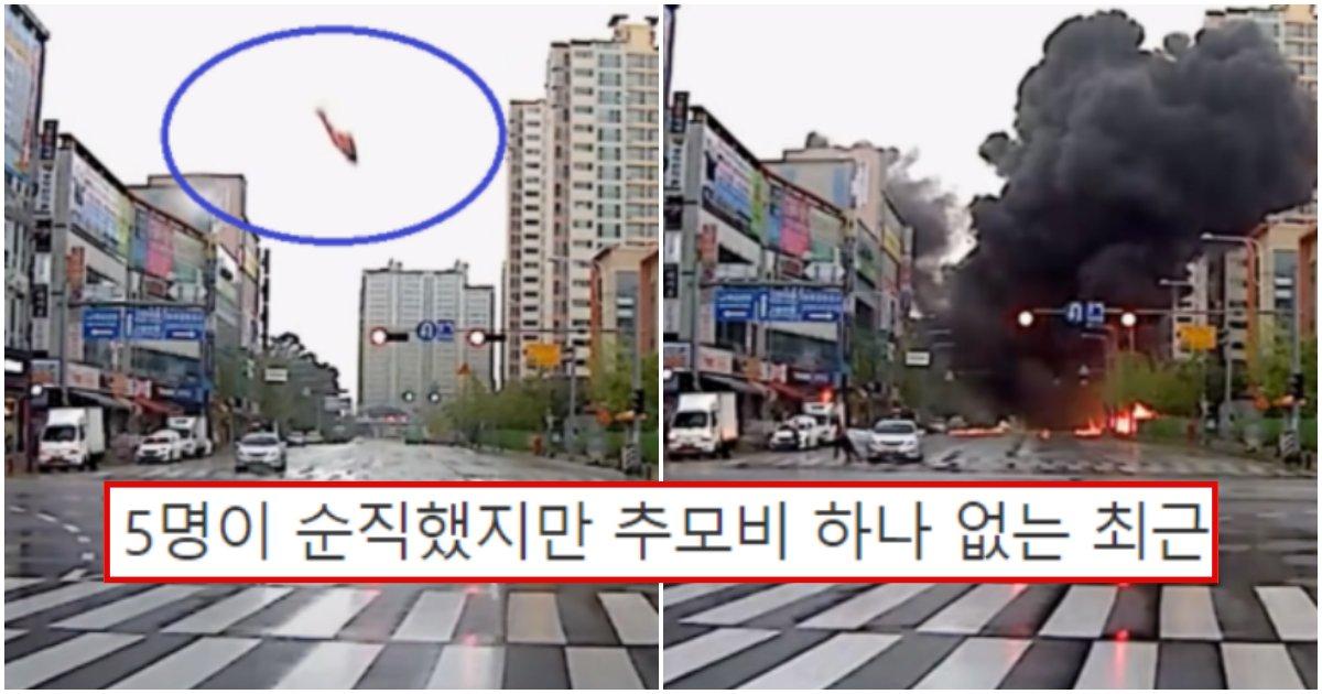 collage 351.png?resize=412,232 - 세월호 때문에 자연스럽게 묻혔던 소방관 5명 즉사한 헬기 추락사고