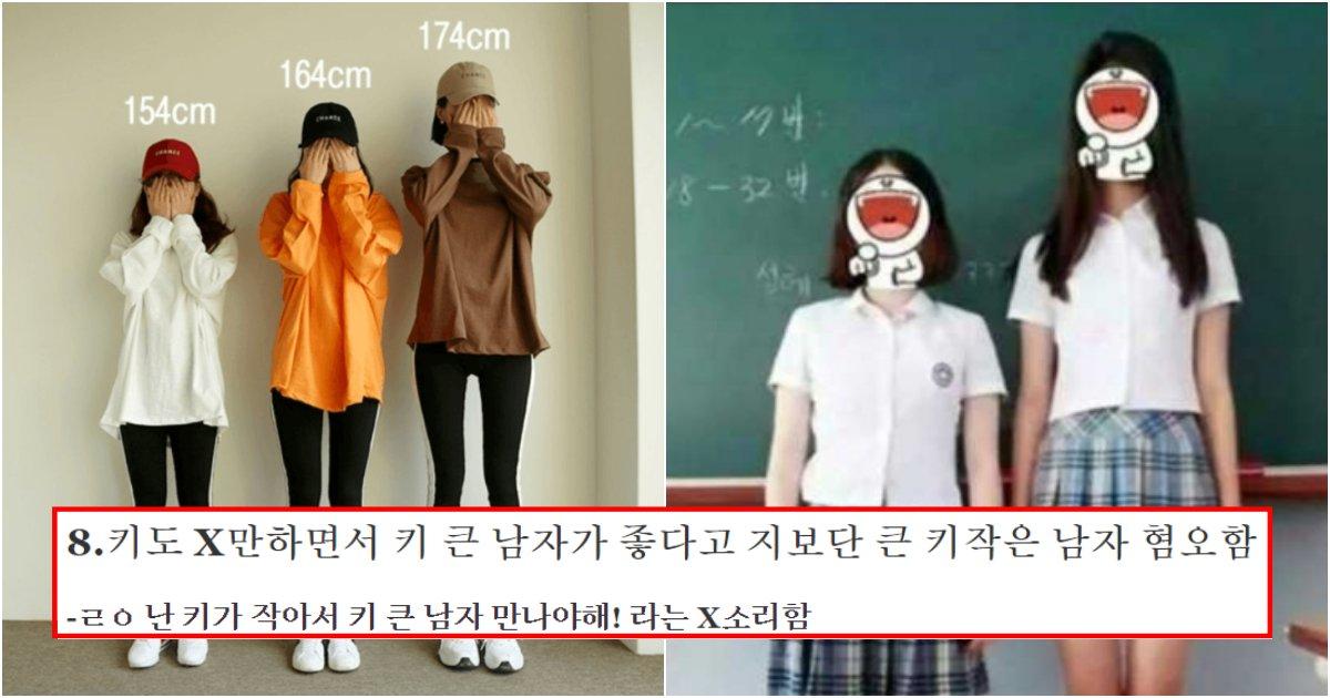 "collage 365.png?resize=1200,630 - ""키 작은 여자들이 혐오스러운 이유다"" 키작녀들에 빡친 판녀가 밝힌 '키작녀'들의 특징 'BEST 8'"