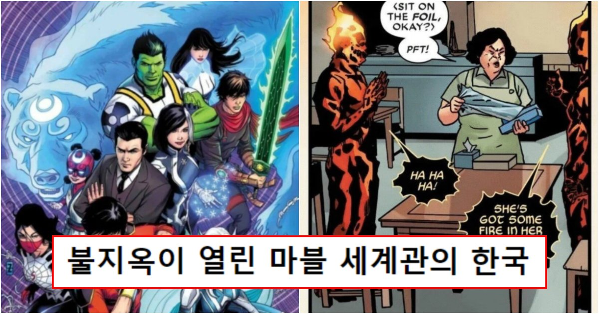 collage 387.png?resize=1200,630 - 한국 사람들이 마블 영화를 너무 많이 봐줬더니 마블에서 보여준 결과