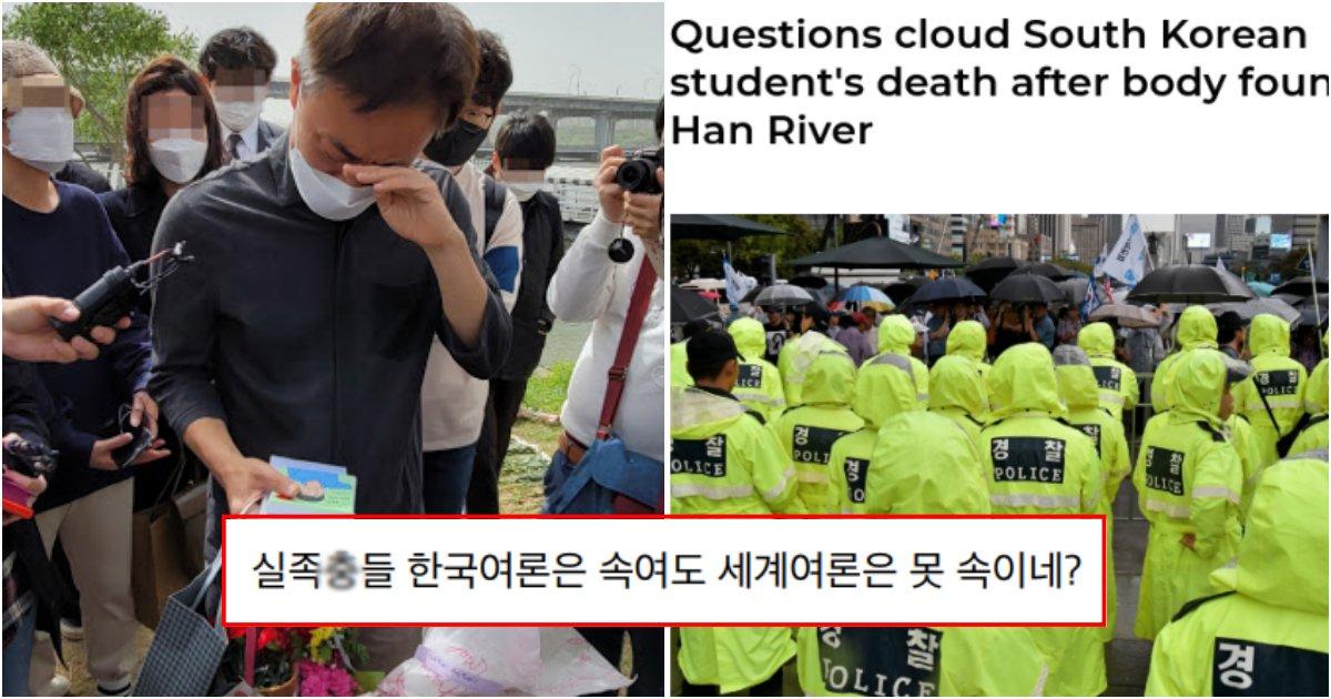 "collage 4.png?resize=1200,630 - ""한국의 부패한 민낯.."" 한강 실종 사건 해외에선 전혀 다르게 보고 있다"