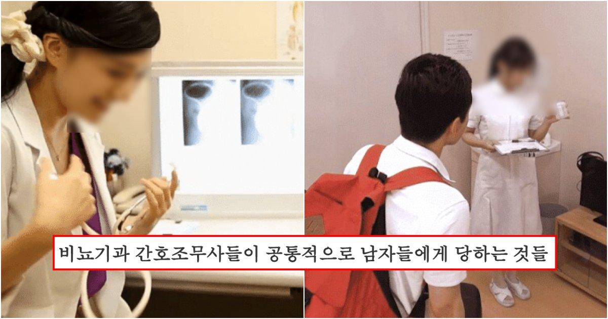collage 79.png?resize=1200,630 - 비뇨기과에서 일하는 간호조무사들이 남성 고객들에게 매일 당한다는 것들