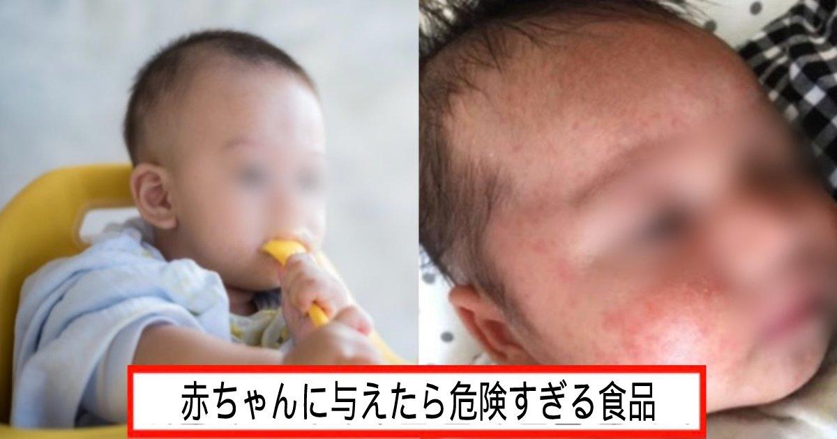 """e696b0e8a68fe38397e383ade382b8e382a7e382afe38388 2021 06 08t164122 906.png?resize=1200,630 - """"赤ちゃんには絶対に与えないで""""害があると知らずに人々が与えている食べ物が驚愕"""