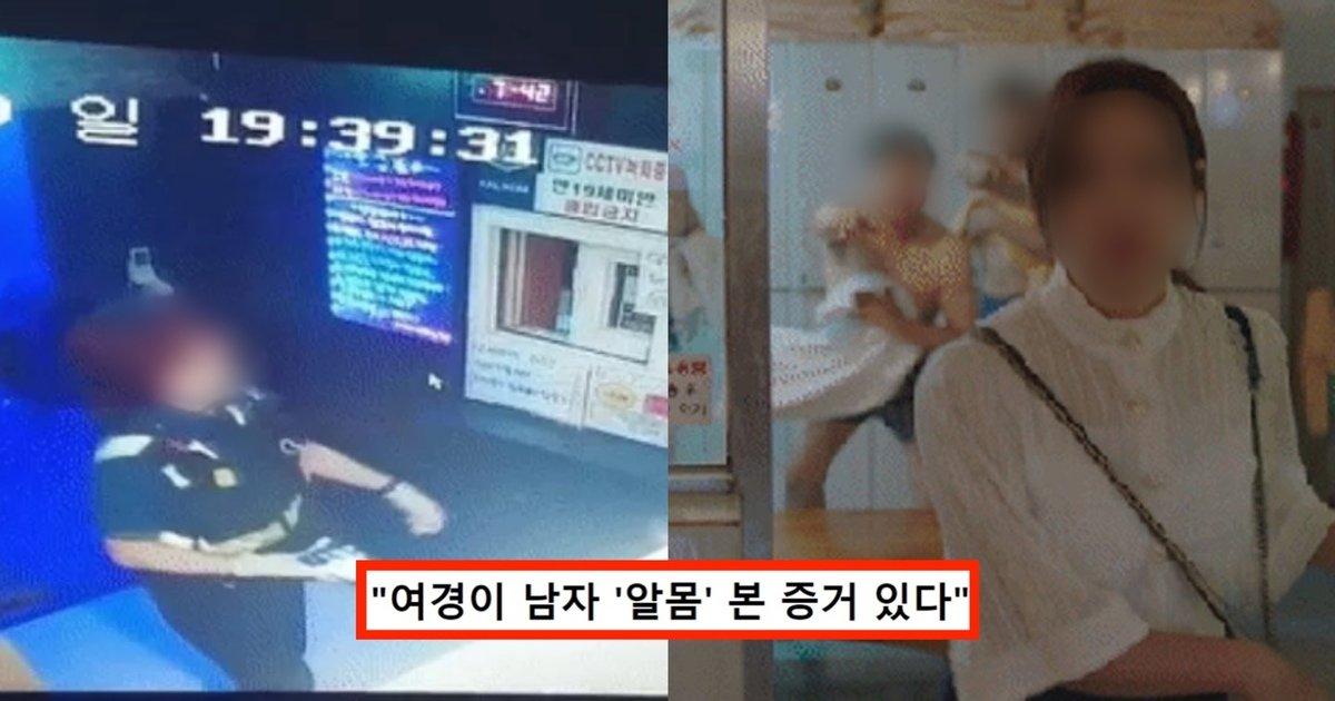 """ec97aceab2bd.jpg?resize=1200,630 - """"고객들 알몸까지 봤다""""...여경이 남자 전용 사우나에 들어온 것을 뒷받침할 CCTV영상"""