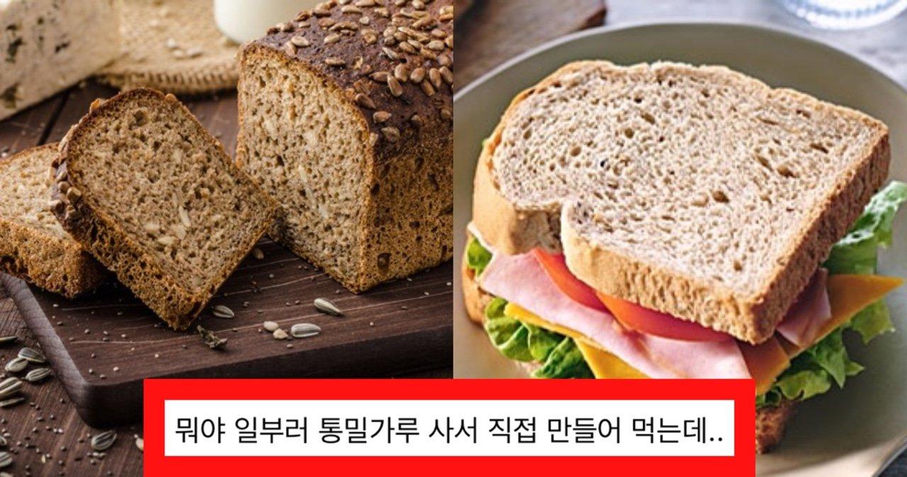 """kakaotalk 20210630 205246036.jpg?resize=412,232 - """"이거 다이어트 할 때 먹는 빵 아님?""""... 다이어트 음식인줄 알았던 통밀빵의 '충격적인' 배신 (+사진)"""