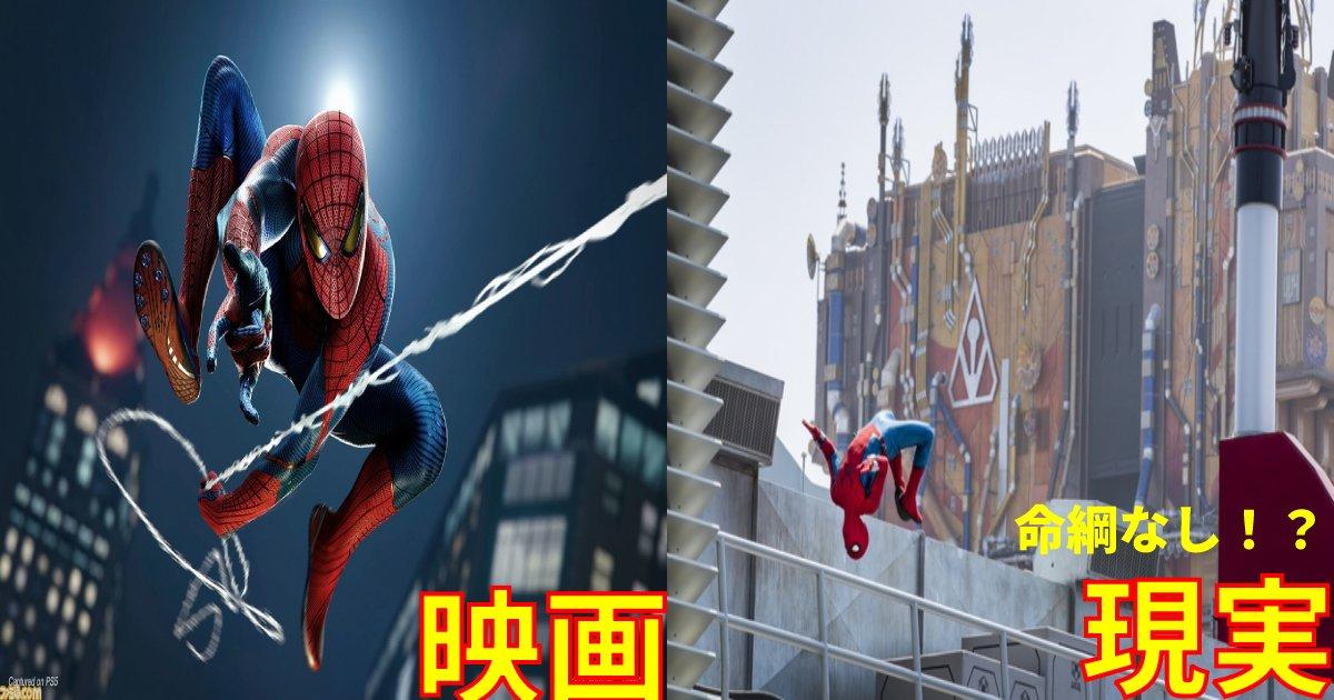 """spider man3.png?resize=412,232 - クオリティ最強!アメリカのディズニーパークでスパイダーマンが""""命綱なし""""で飛んでる!?「これ大丈夫なの…?」"""