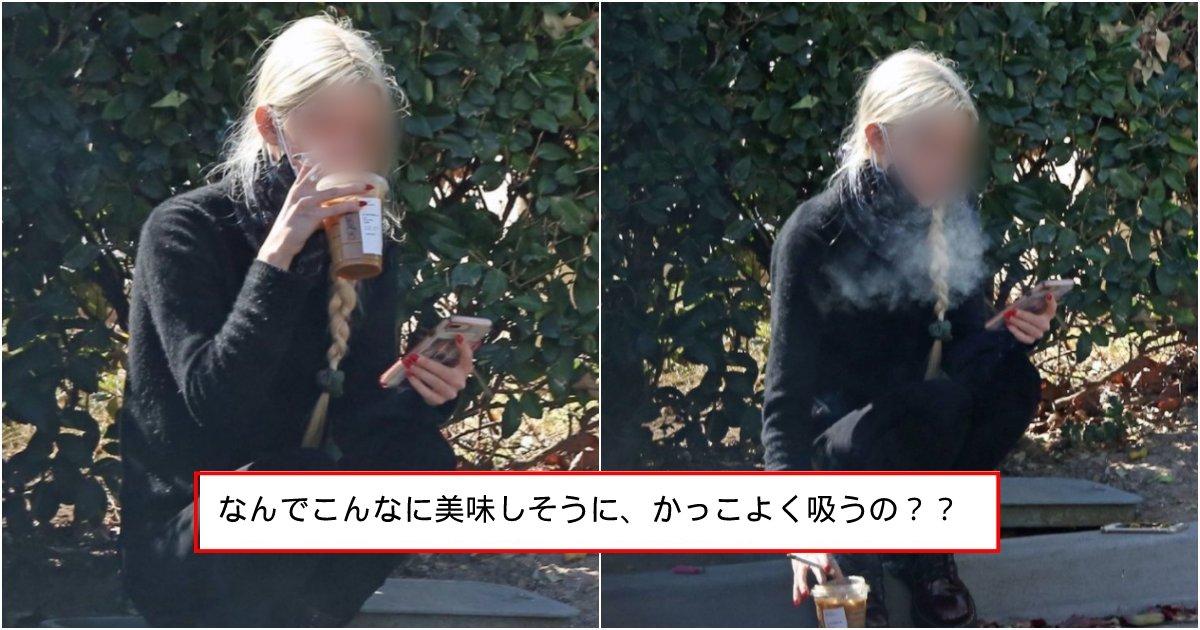 tabaco.png?resize=1200,630 - タバコを吸う姿をこっそり撮らたのに悪口どころか、「かっこいい!」 「私も吸ってみようかな」と絶賛された有名女優