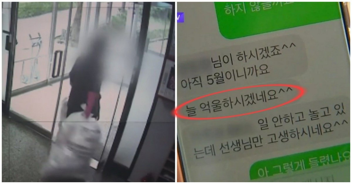 """2 42.jpg?resize=1200,630 - """"억울하시겠네요^^""""... 사망한 서울대 청소노동자가 관리자에게 받았던 '충격적인' 문자 내용.jpg"""