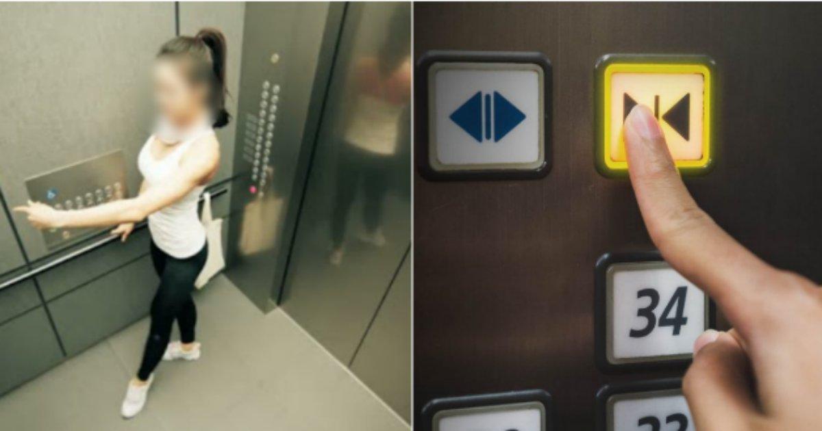 """20210729163041.png?resize=1200,630 - """"엘리베이터 닫힘 버튼 누르지마세요.. 눌렀다가 100만원 벌금 냈습니다"""""""