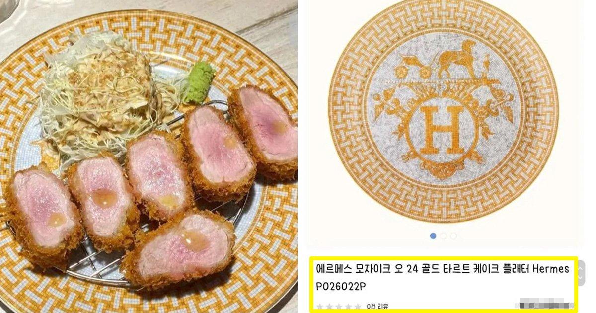3 29.jpg?resize=1200,630 - 돈가스 집에서 올려주는 '에르메스' 접시의 놀라운 가격