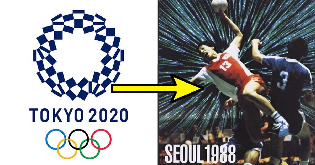 3 79.jpg?resize=412,232 - 역대급으로 힙하다는 '88 서울올림픽' 포스터, TOP 8