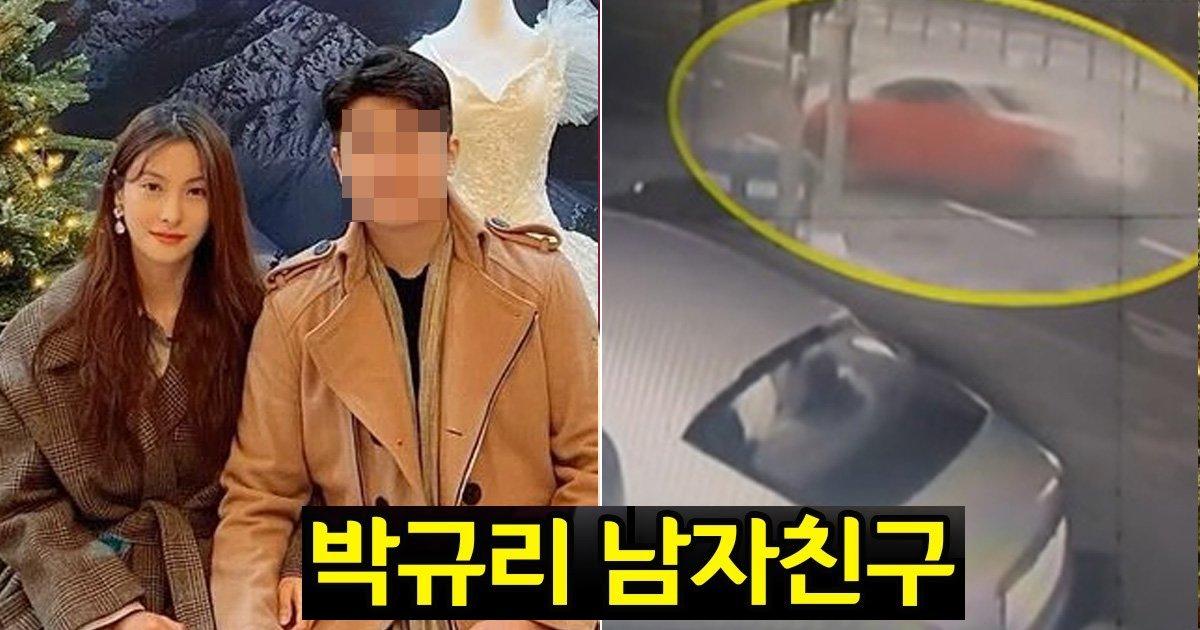 3.jpg?resize=1200,630 - 강남서 만취 뺑소니·역주행 사고낸 남성, 카라 박규리 남자친구다