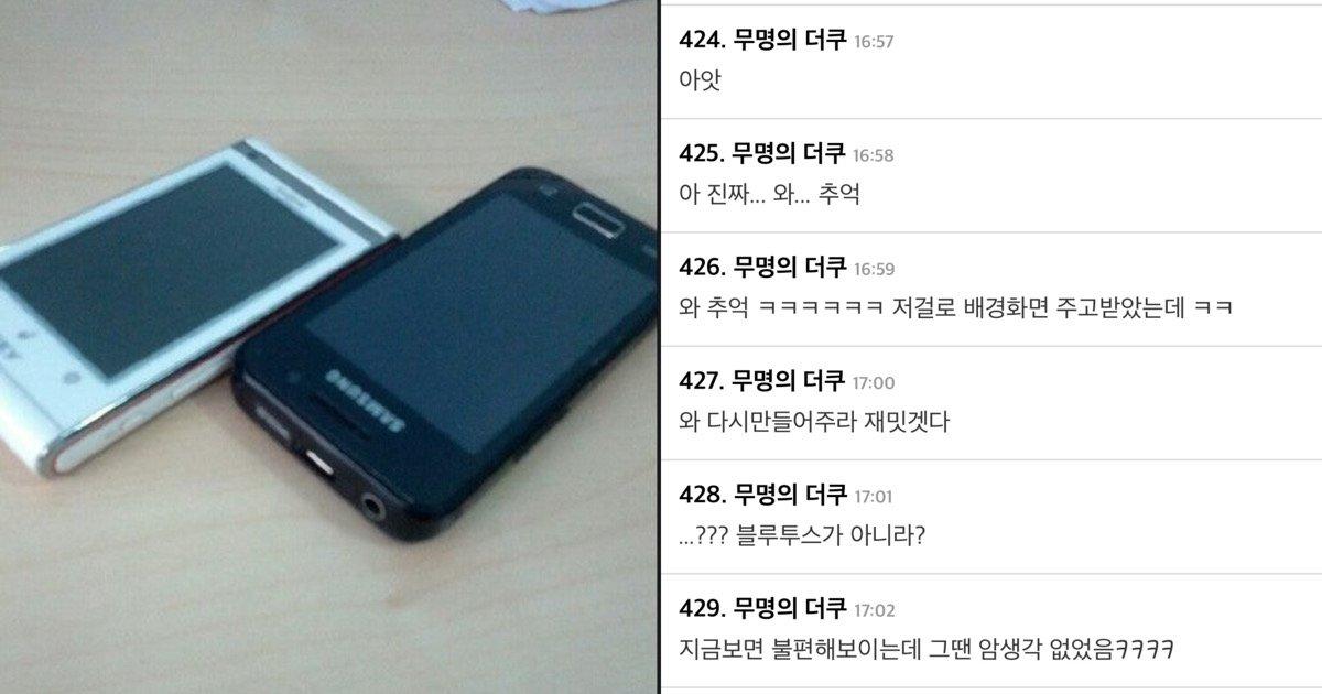 """3a58b86f 5bbf 4030 be30 79e910dac562.jpeg?resize=1200,630 - """"너넨 에어드롭밖에 모르지?""""…애기들은 절대 모른다는 예전 휴대폰끼리 파일 주고받던 방법"""