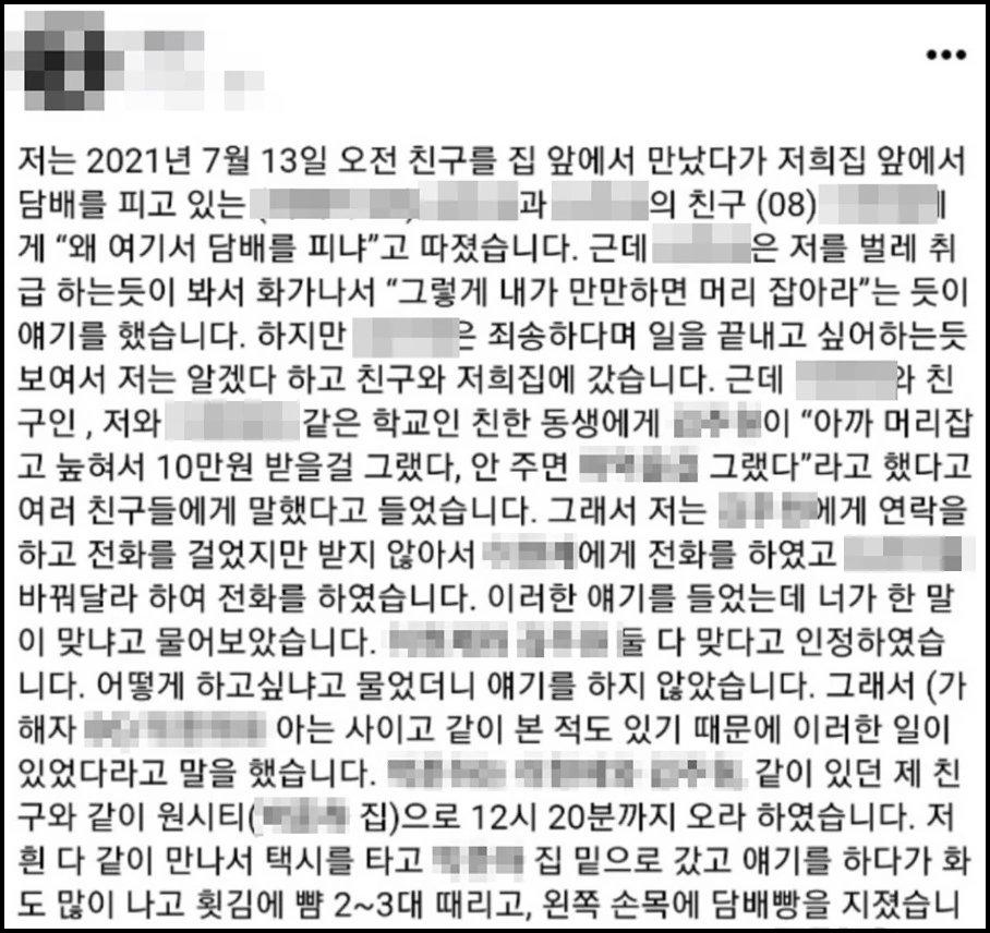 A양의 사과문 / 페이스북