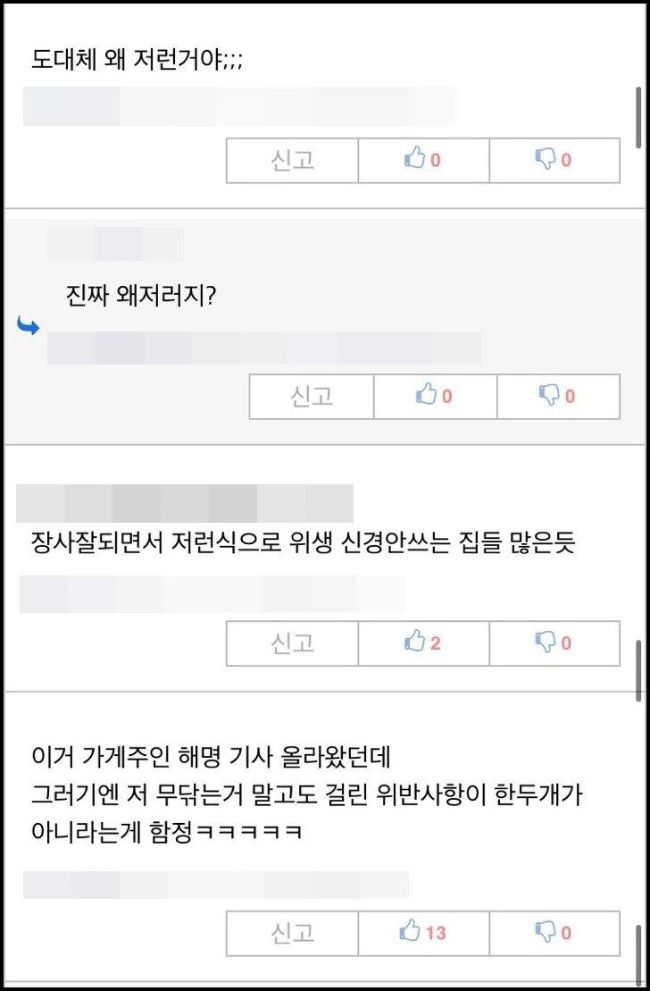 네티즌 반응 / 온라인 커뮤니티 루리웹 댓글 창