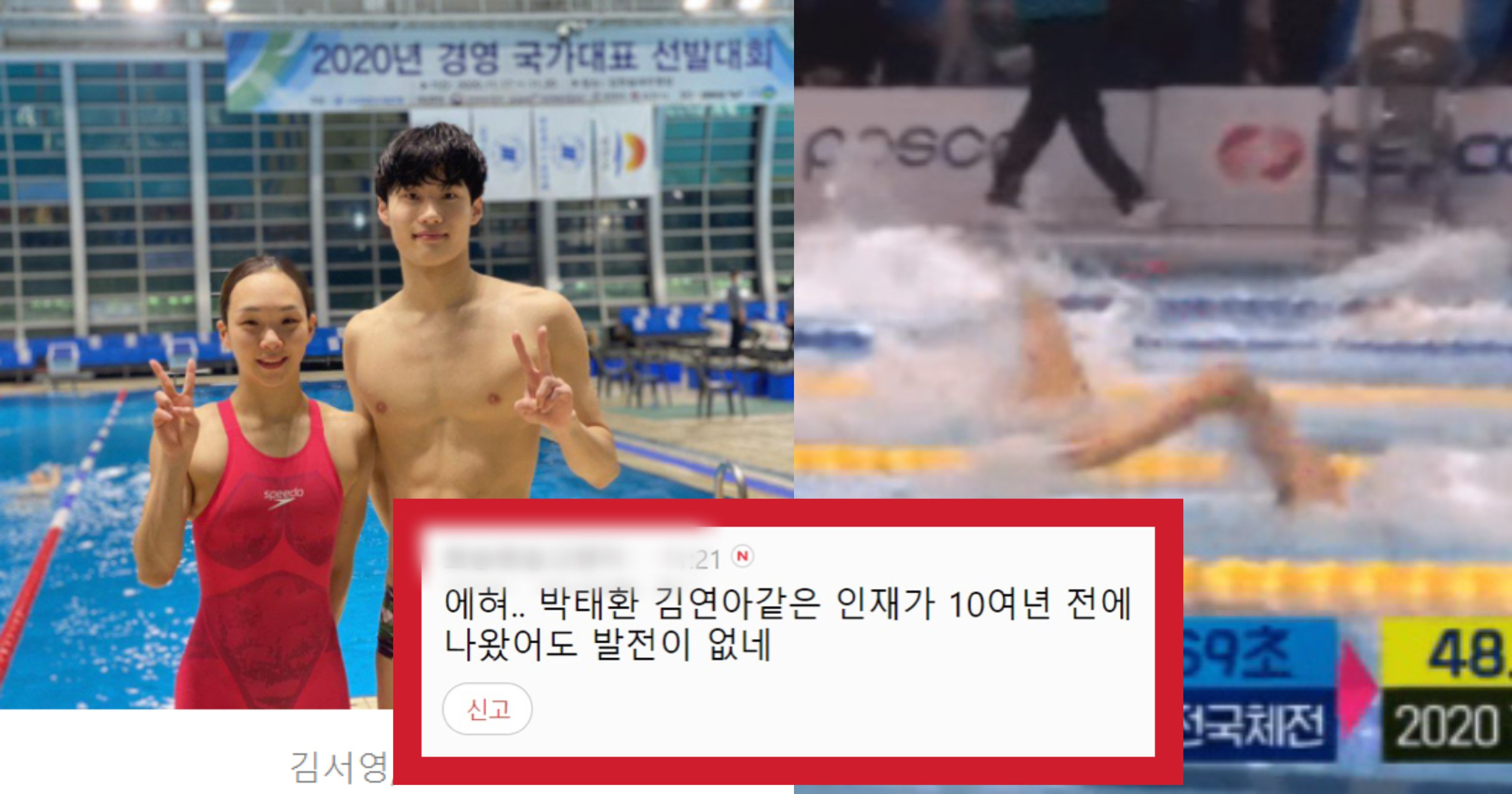 "6473ee94 8dbf 46ef acf2 907ed0b14727.jpeg?resize=412,232 - ""와.. 이건 너무한 거 아닌가..""라며 난리 난 황선우 선수가 올림픽 수영장 적응 훈련을 못한 이유"