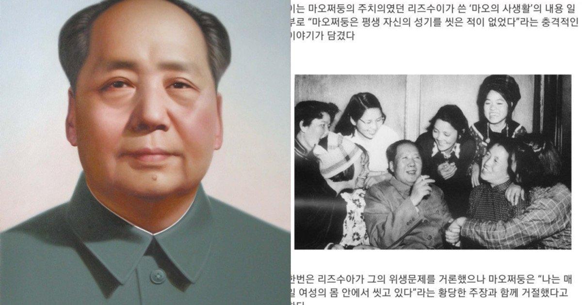 "a53cbf29 8320 4cd6 99a3 7e7da467ee2a 2.jpeg?resize=412,232 - ""이거 정말이야..?""…평생동안 그곳을 씻지 않았다는 마오쩌둥.jpg"