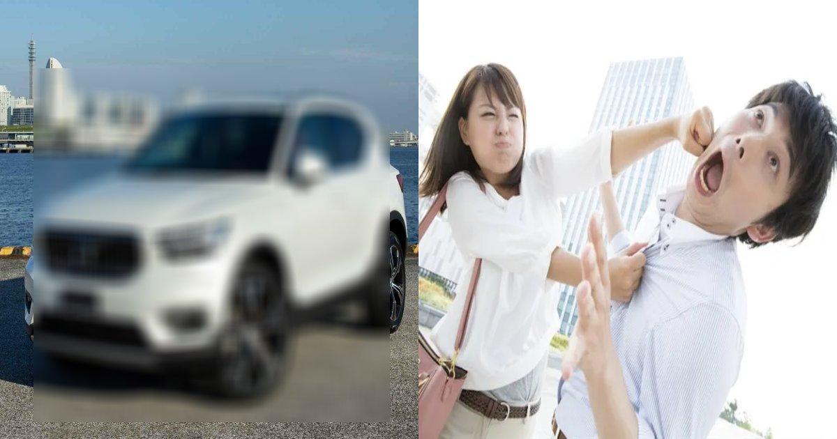 car 1.png?resize=412,275 - 外車に変えた彼女…自分を立てるために毎回会社に迎えに来いというのは、間違っていますか⁇