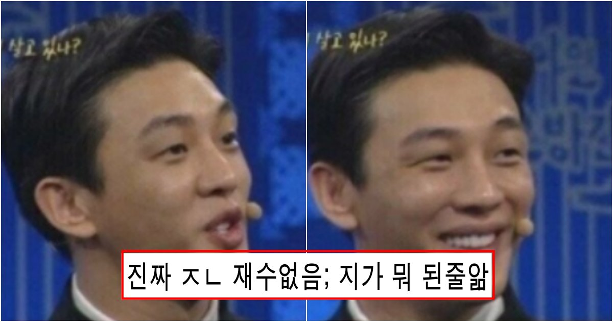 collage 128.png?resize=1200,630 - 한국 여성 일부분이 '유아인'을 싫어하는 한국 남자 1위로 뽑게 만든 계기가 된 레전드 방송