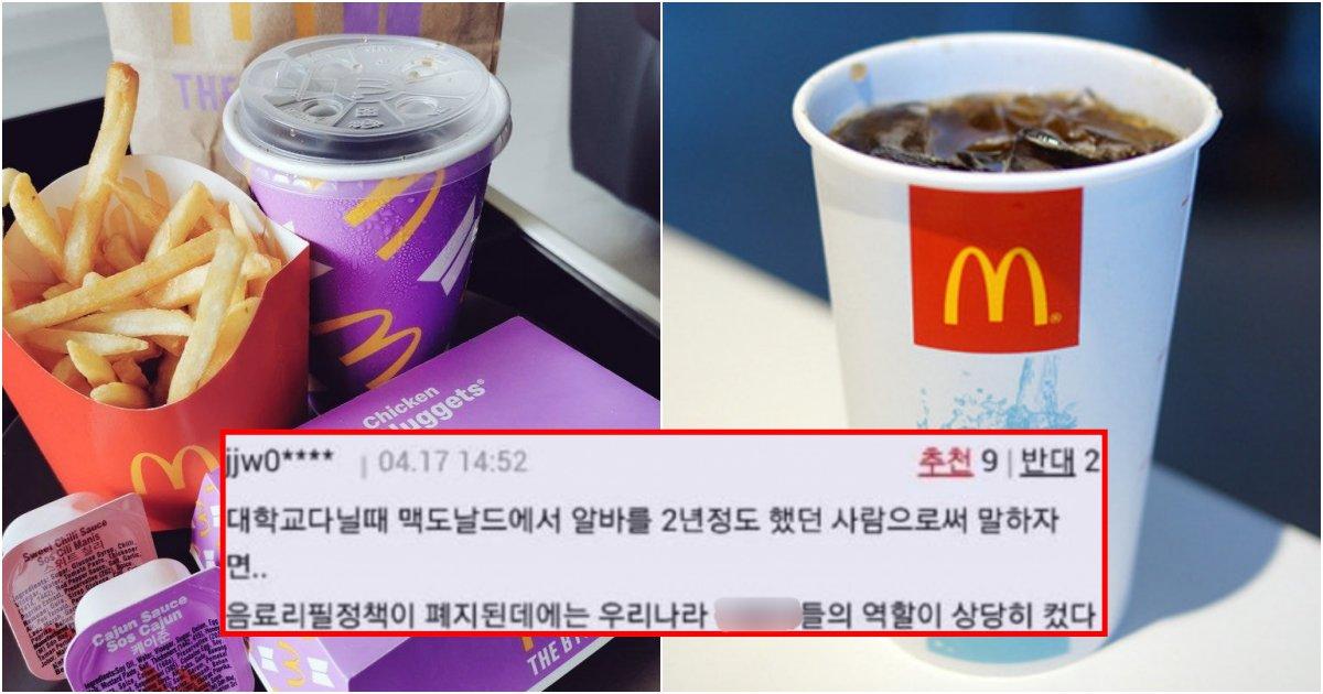 collage 16.png?resize=1200,630 - 전세계 맥도날드에서 음료 리필을 없애는데 '대한민국'이 큰 역할을 했다는 사건