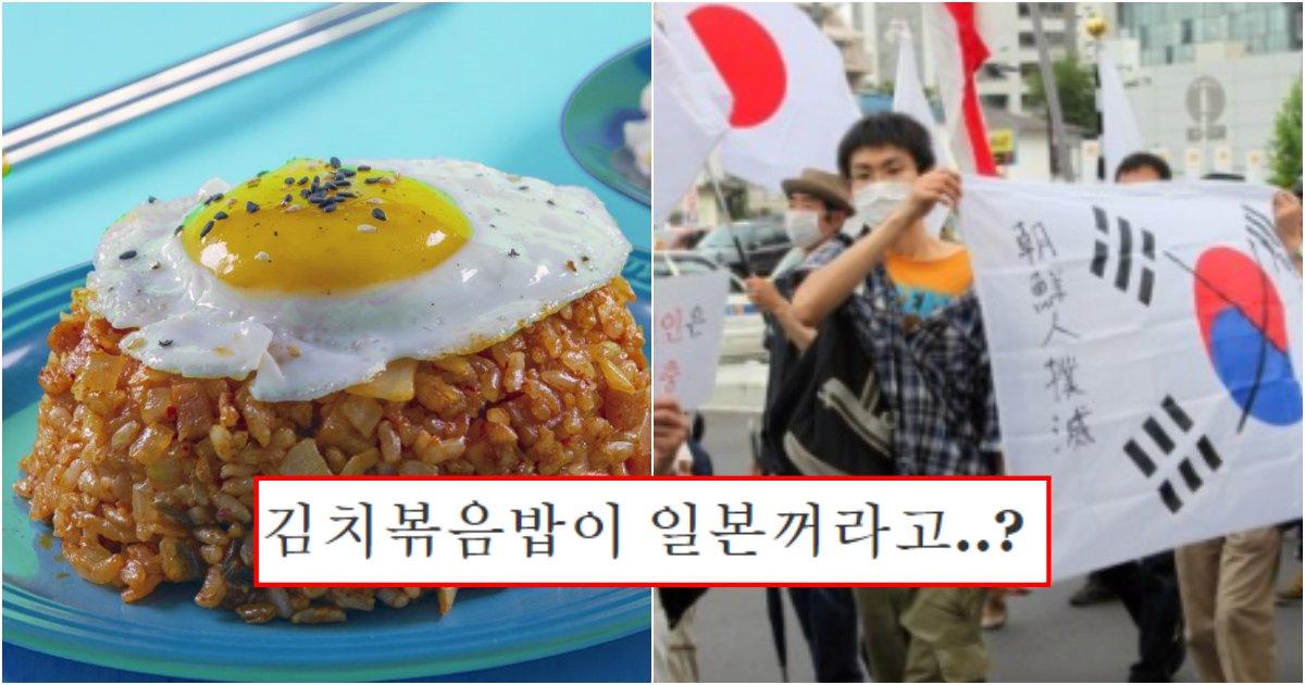 collage 172.png?resize=1200,630 - 한국인들아 김치볶음밥은 원래 일본꺼니까 이제 그만 인정하시길 바랍니다