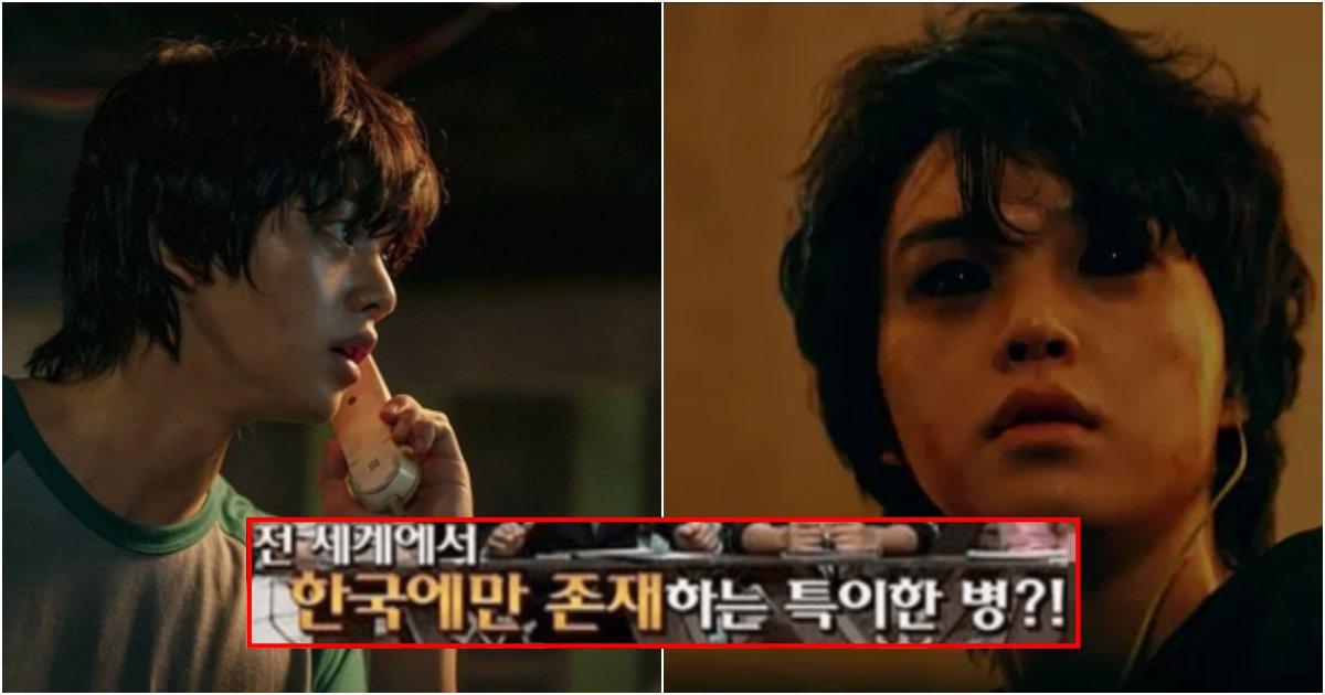 collage 211.png?resize=1200,630 - 전 세계에서 유일하게 한국인들만 가지고 있는 한국인 특유의 병