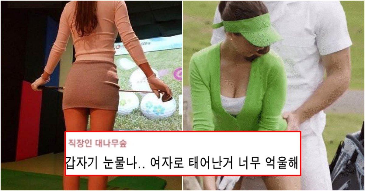 collage 239.png?resize=1200,630 - 여자로 태어났으면 회사에서 골프 칠 줄 안다고 절대 말해선 안되는 이유