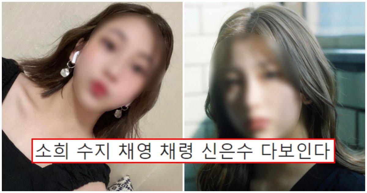 collage 274.png?resize=1200,630 - JYP 최초로 데뷔도 하기 전에 인스타 최초로 개설한 연습생의 정체