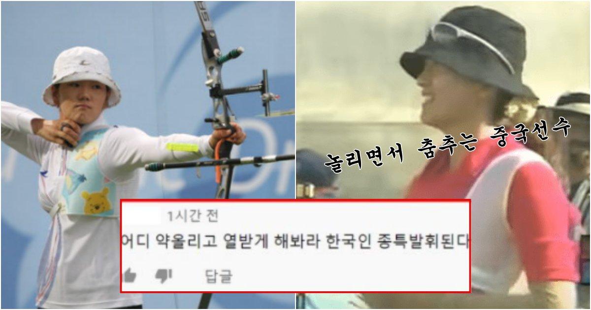 collage 290.png?resize=1200,630 - 중국이 한국 상대로 약올리며 춤까지 추다가 제대로 탈탈 털린 레전드 사건