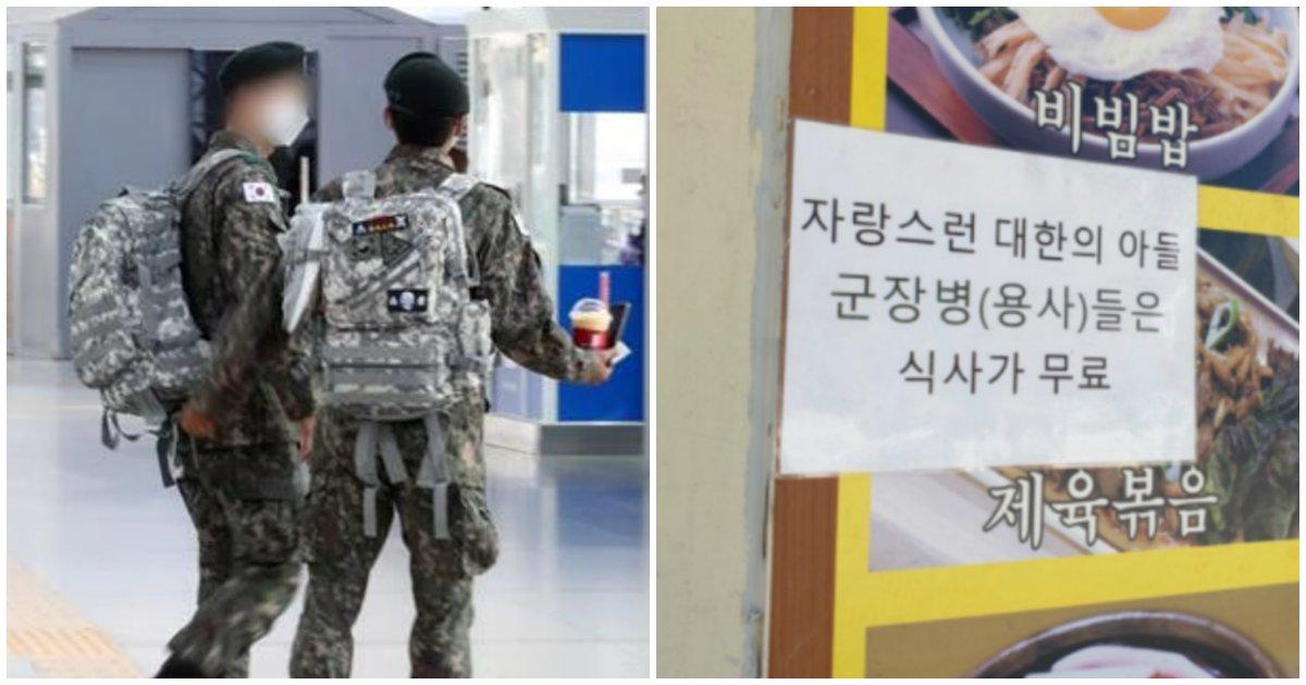 collage 292.png?resize=1200,630 - 서울에 위치한 5년째 군인은 무료라는 가게 퀄리티 수준
