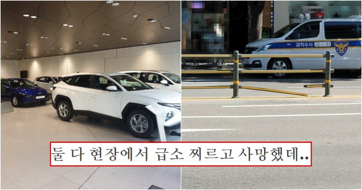 collage 341.png?resize=412,275 - 현재 소름끼친다며 난리난 인천 현대자동차 대리점 칼부림 사건 상황