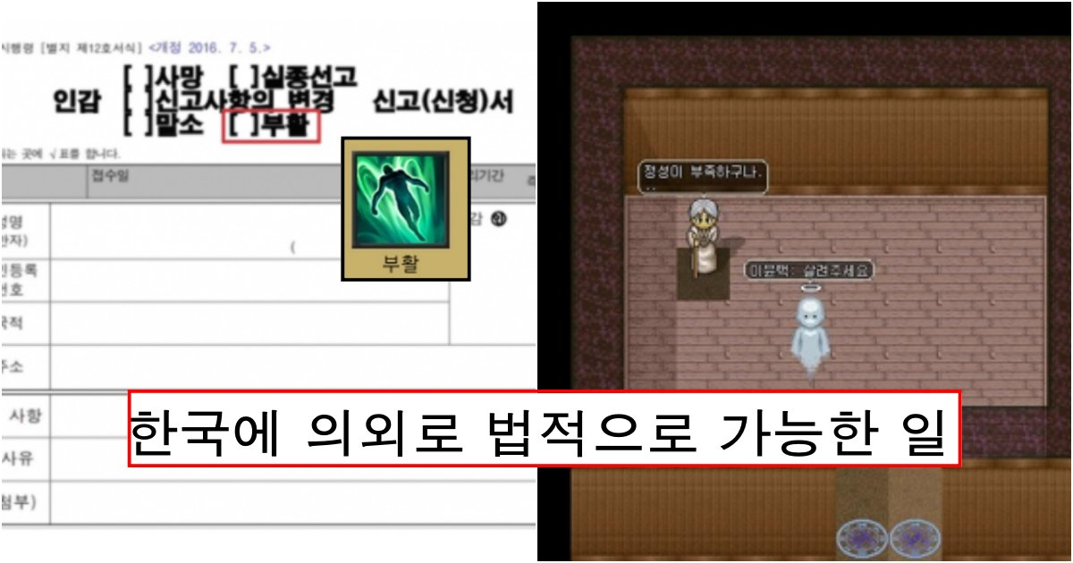 collage 344.png?resize=1200,630 - 의외로 한국에서 실제 법적으로 동사무소에서 가능한 일 (feat. 부활)