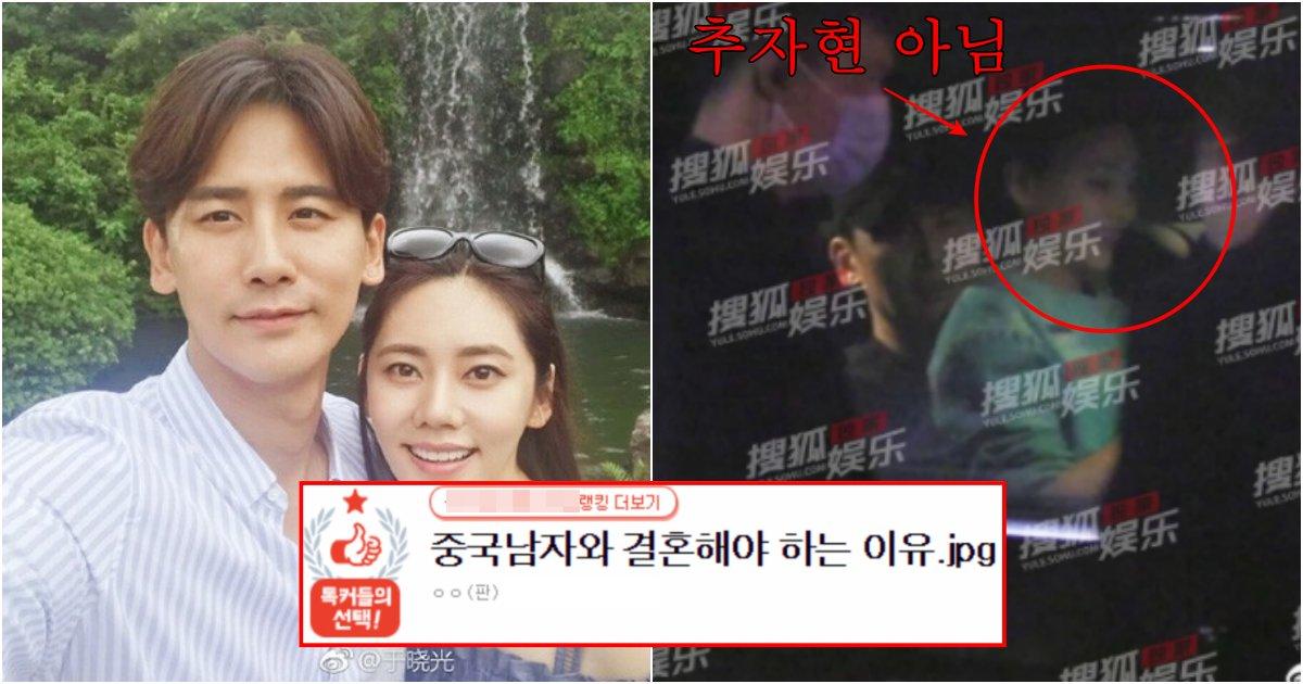 collage 348.png?resize=1200,630 - 실시간 우효광이 불륜이 터져도 무조건 '중국 남자'랑 결혼해야한다는 한국여성들의 논리